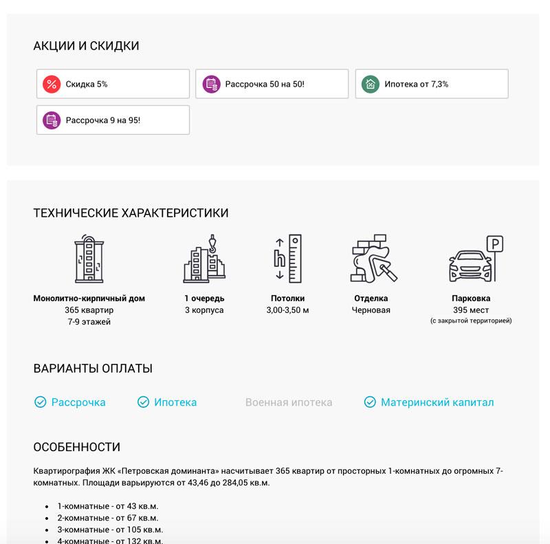 Информация о сервисе Новостройка77.ру